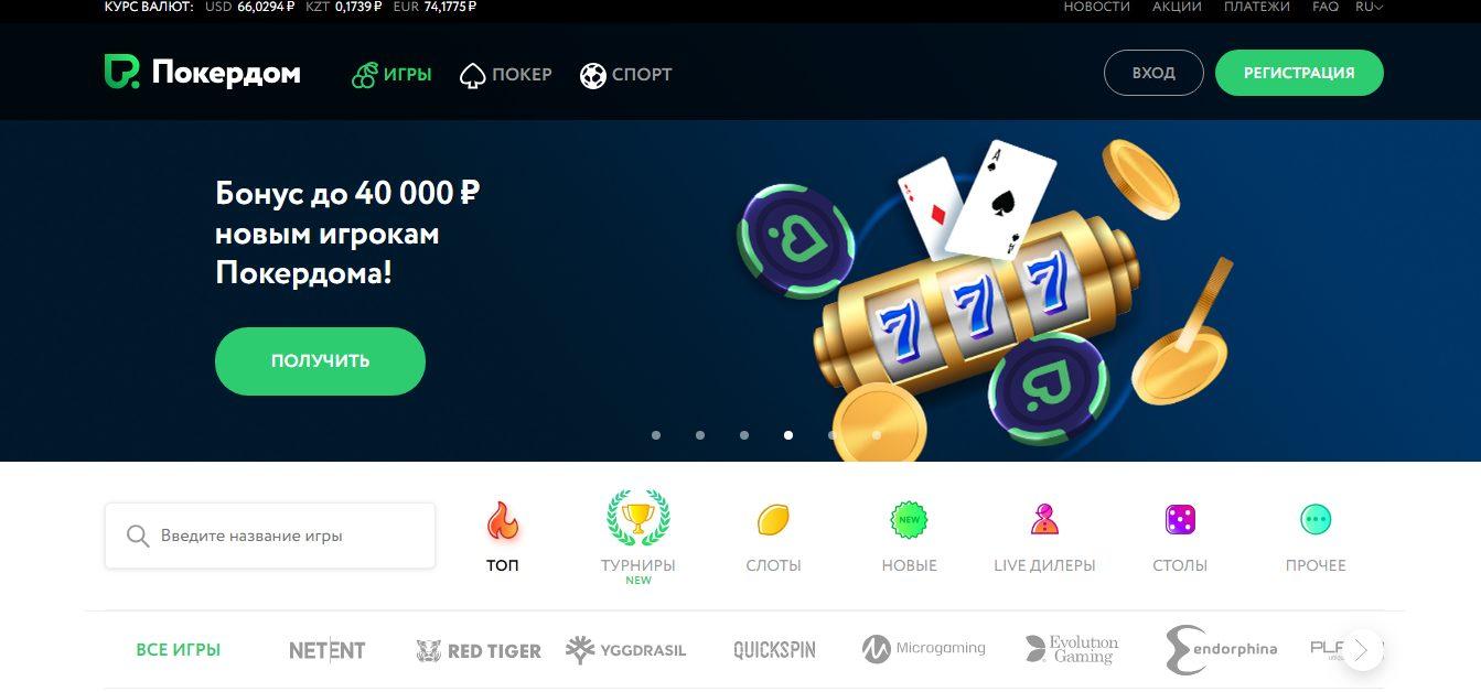 казино покер дом официальный сайт