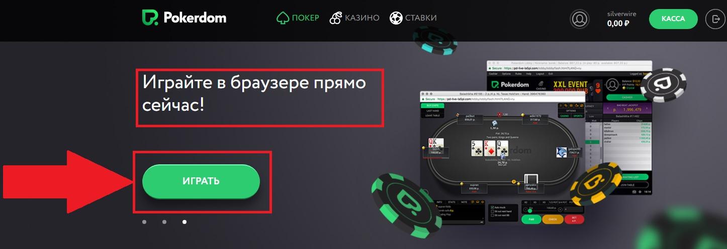 картинка: PokerDom