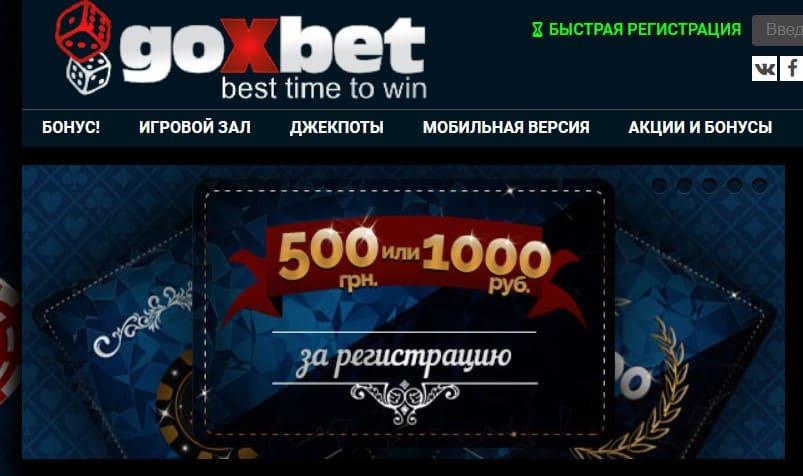 goxbet казино бонус