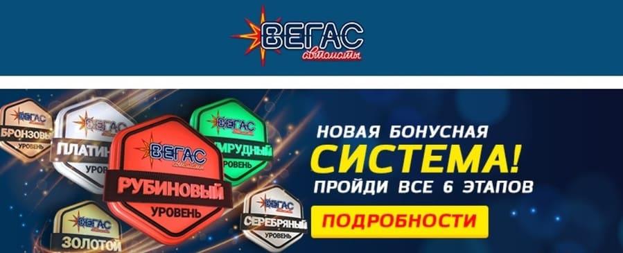 Вегас автоматы казино - фриспины за регистрацию