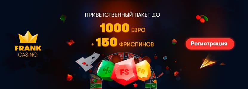 играть франк казино