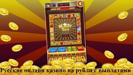 Интернет казино Россия