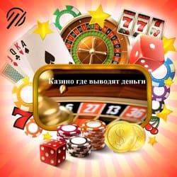 Казино где реально выводят деньги game twist online casino