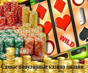 Самые популярные казино онлайн