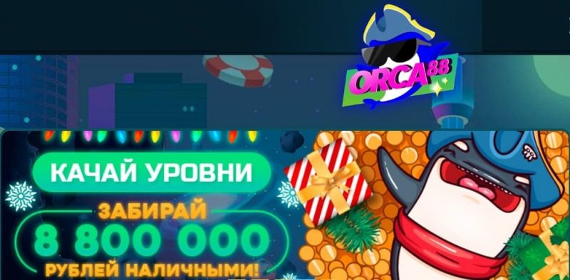 orca casino
