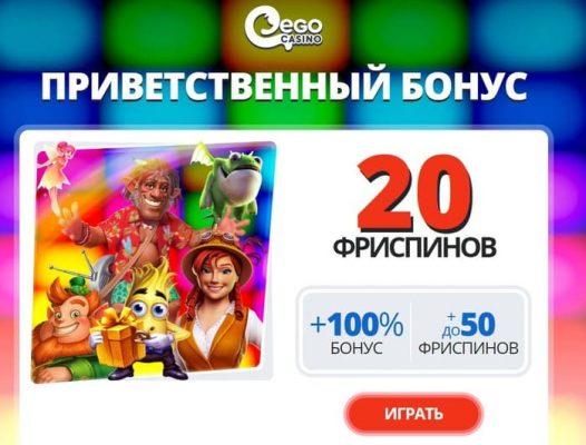 бонусы ego casino